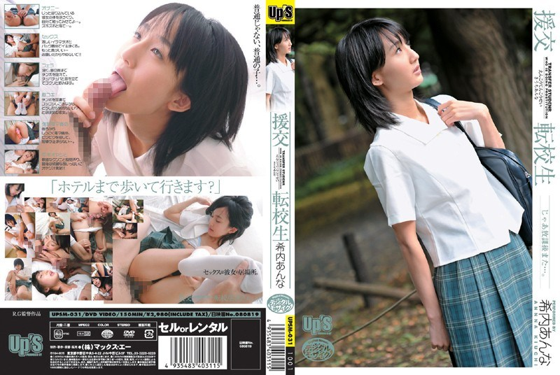 UPSM-031 Do Not Jam In The Transferee Rare Compensated Dating