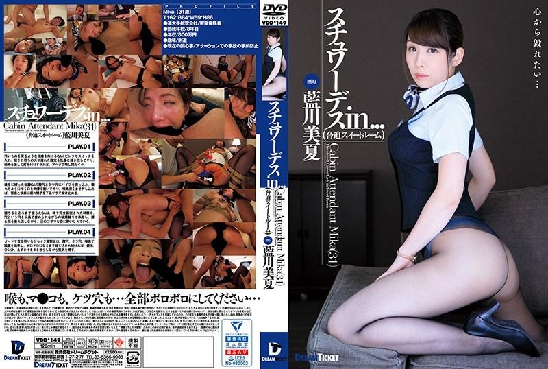 VDD-149 Stewardess In ... [Intimidation Suite Room] Ayukawa Mika