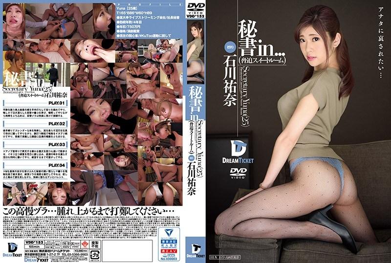 VDD-152 Secretary I Intimidation Suite Room Yuna Ishikawa
