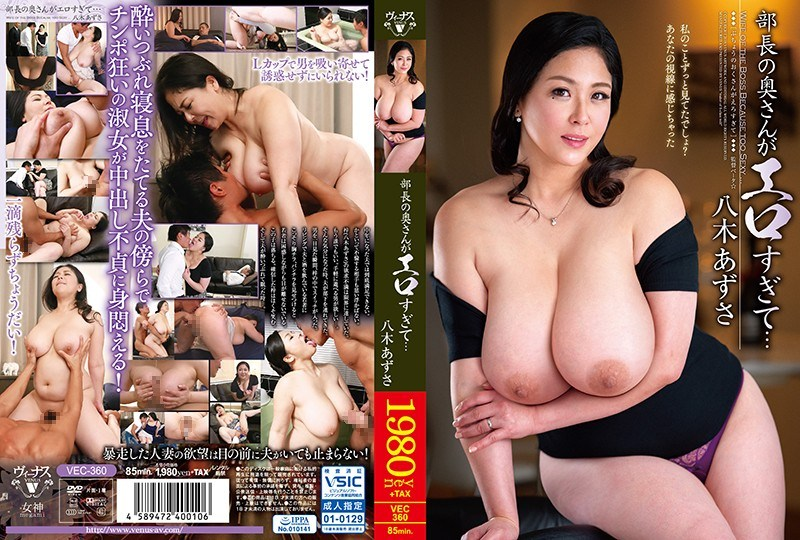 VEC-360 The Director's Wife Is Too Erotic … Azusa Yagi