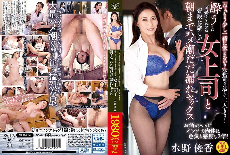 "VEC-424 ""Hey, Why Don't You Drink With Us A Little More?"" Only Two People Miss The Last Train ... It Becomes Cute When Getting Drunk Usually A Tough Female Boss And Morning Sex Saddle Tide Leakage Sex Yuka Mizuno"