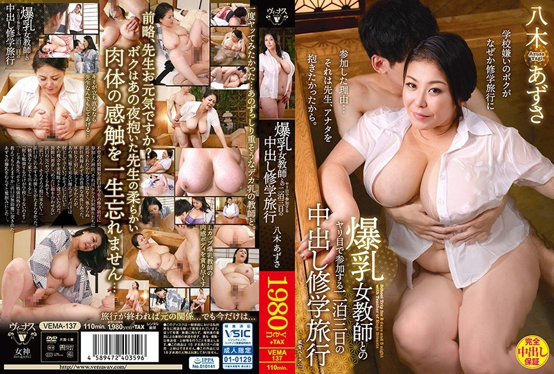 VEMA-137 A School Trip Out Yagi Azusa Cum Inside Three Days And Two Nights To Participate With A Big Tits Female Teacher