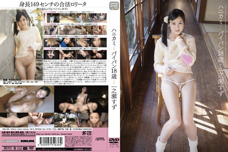 VGD-136 Shaved Shy 18 year old Tin Ichinose