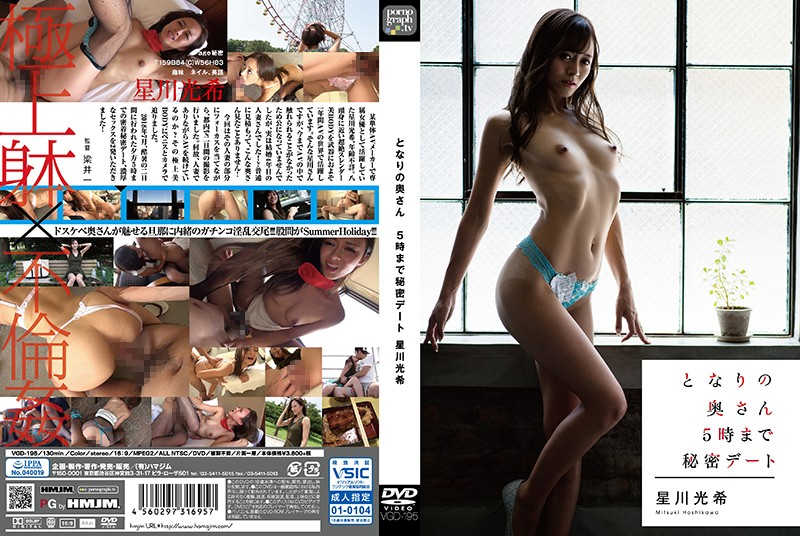 VGD-195 Nearby Wife Secret Date Until 5 O'clock Miki Hoshikawa
