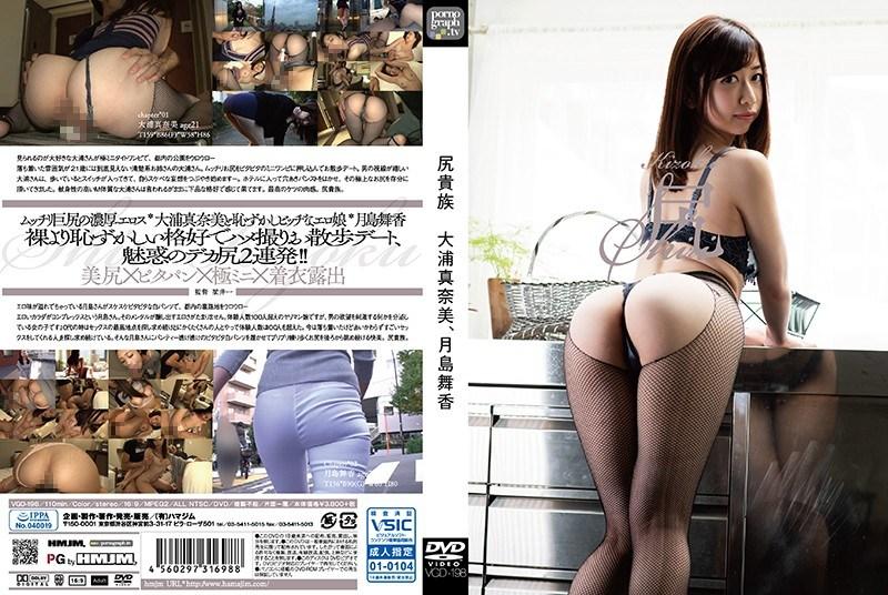 VGD-198 Musical Noodles Ohnoura Manami, Tsukishima Maika