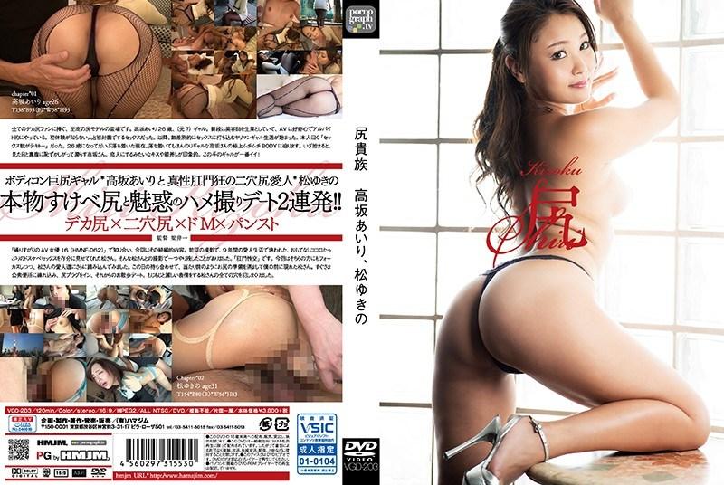 VGD-203 Ass Nobility Airi Takasaka, Yukino Matsu
