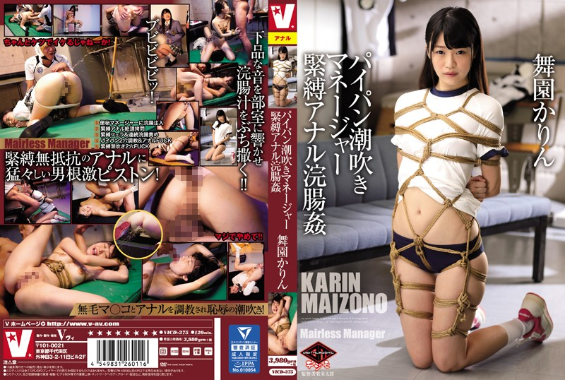 VICD-375 Shaved Pussy Squirting Manager Bondage Anal Enema Commotion Mai Karin
