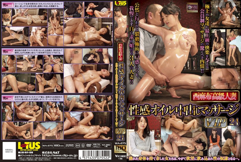 WA-275 Nishi-Azabu Out Luxury Married Woman-sensitive Oil Massage VIP24