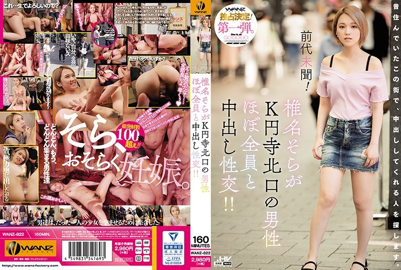 WANZ-822 Unprecedented! Shiina Sora Fucks Almost All Men In The K Kenji North Entrance With Cum Shot! !