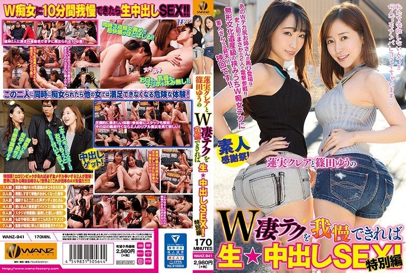 WANZ-941 If You Can Put Up With W Terrible Tech Of Claire Hasumi And Yu Shinoda, Raw ★ Creampie SEX!