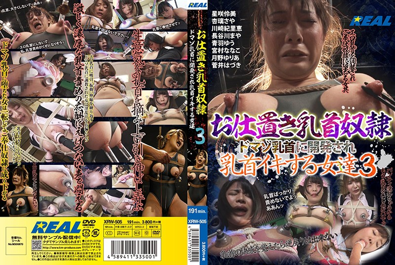 XRW-505 Punishment Nipple Slave Domaso Women Who Are Nipples Who Are Developed On Nipples 3