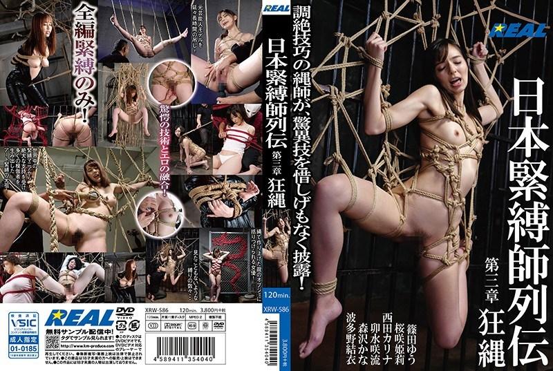 XRW-586 Japanese Bondage Master Raptu 3rd Chapter