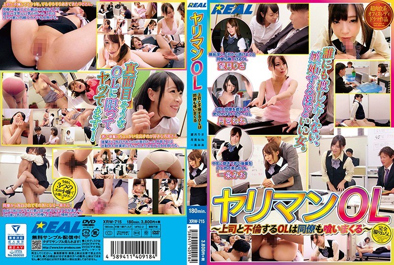 XRW-715 Yariman OL ~ OL To Affair With The Boss Will Also Come Up With Colleagues ~