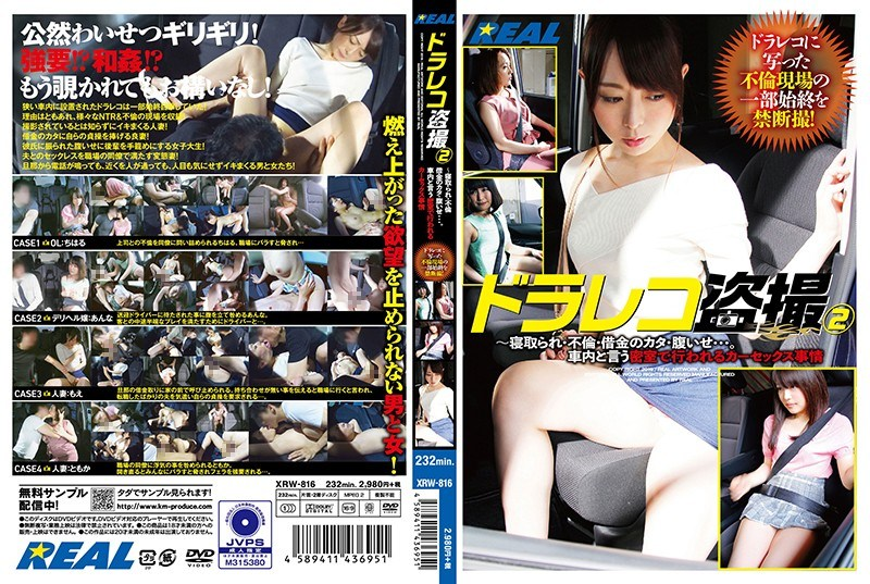 XRW-816 Dorareco Voyeur 2-Cuckold, Affair, Debt Kata, Hungry … Car Sex Situation In A Closed Room