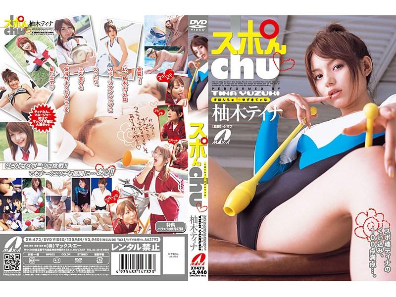 XV-473 Tina Yuzuki N Chu Obispo