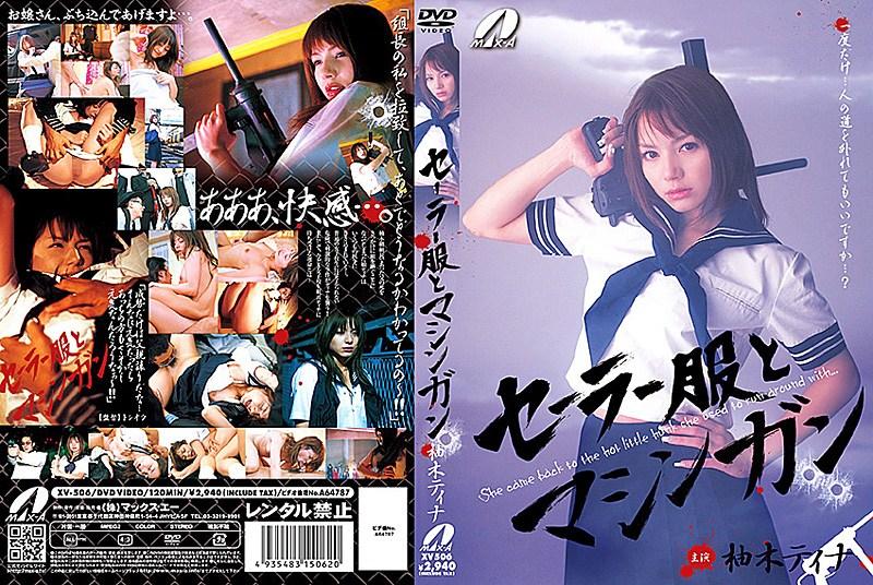 XV-506 Sailor Suit And Machine Gun Tina Yuzuki
