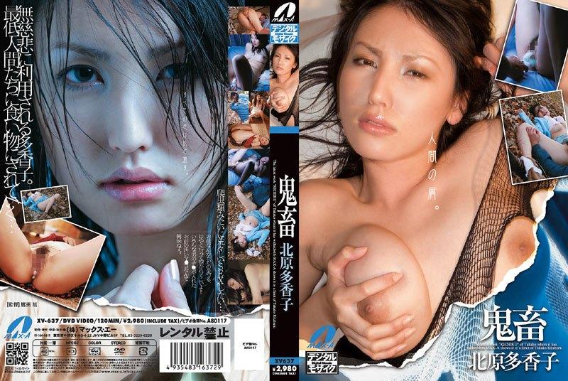 XV-637 Takako Kitahara Brute