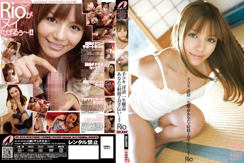 XV-833 Rio Can Help You Ejaculate Your Hard Rina Handjob