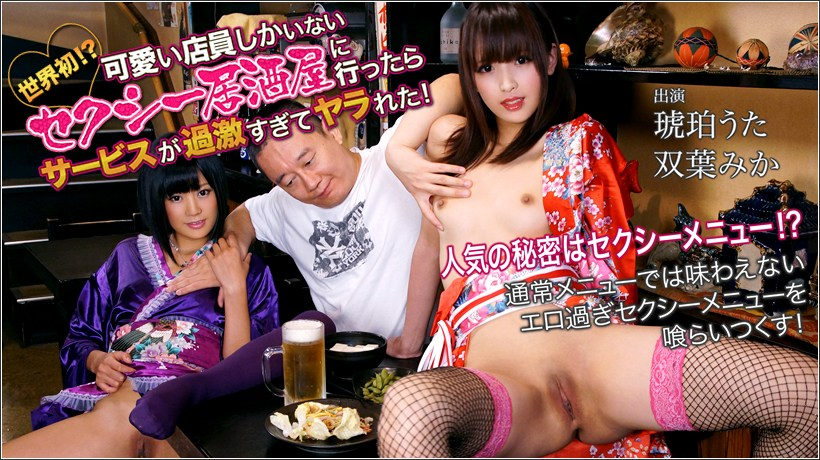 XXX-AV 20679 Futaba Mika Amber Uta Sexy Izakaya Full High Definition vol.03