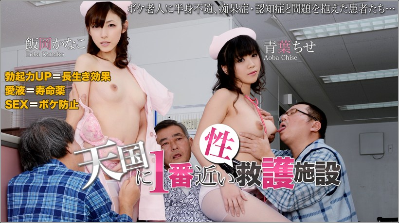XXX-AV 20846 Iioka Kanako,aobatise iioka kanako best