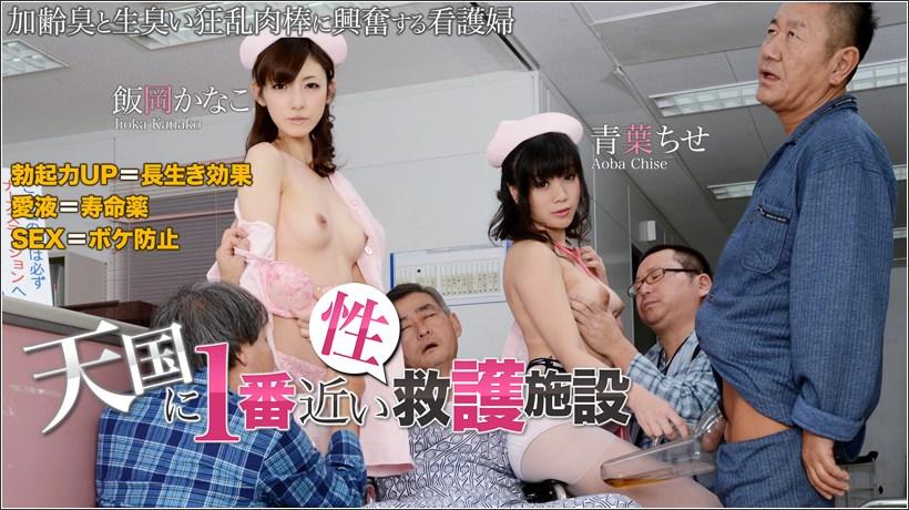 XXX-AV 20847 Iioka Kanako,aobatise iioka kanako best