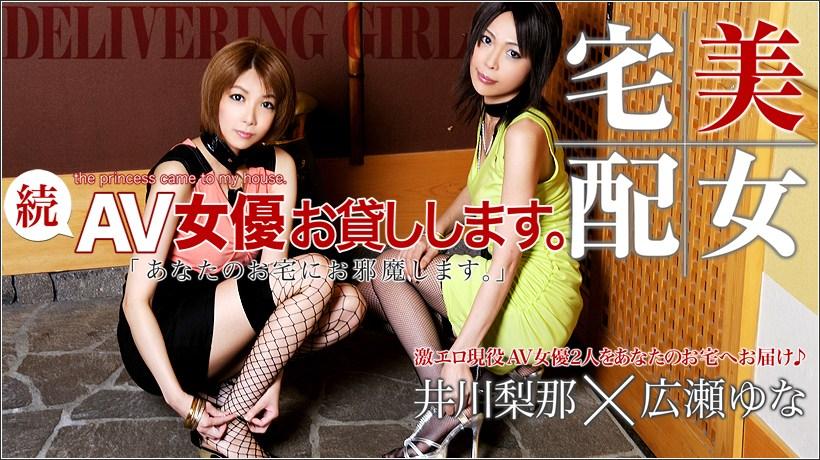 XXX-AV 20864 Hirose Yuna Ikawa Rina I will continue to lend AV actress Part 02
