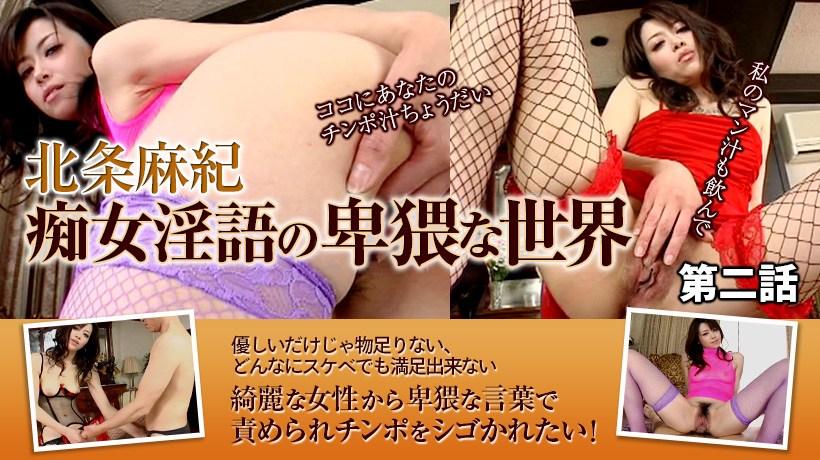 XXX-AV 23036 Houjou Maki The erotic world of Maki Kitajo