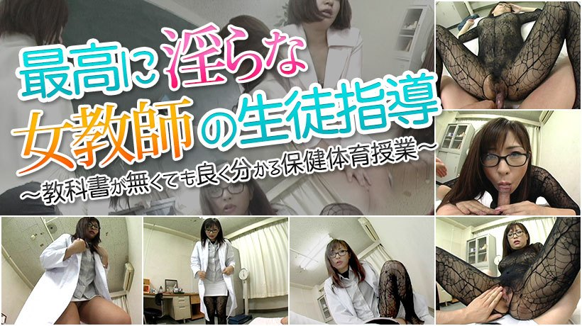 XXX-AV 23067 Life Guidance Of The Most Indecent Female Teacher Part3 Arisa Matsumoto Yumi Kazama Kaori Minamihara