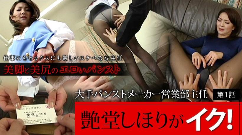 "XXX-AV 23434 Endou Shihori A major pantyhose manufacturer Sales Division head ""gloss hall Shiori"" is Iku! The first part"