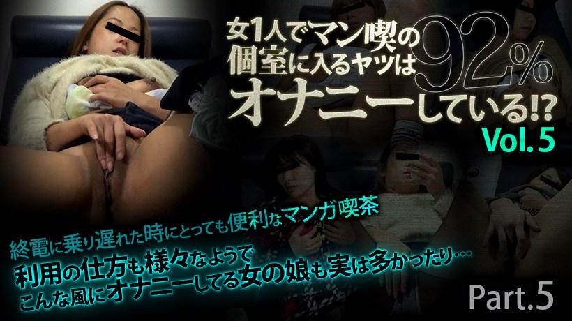 XXX-AV 23497 Guy woman one person in mann private masturbation  Vol.5 Part5
