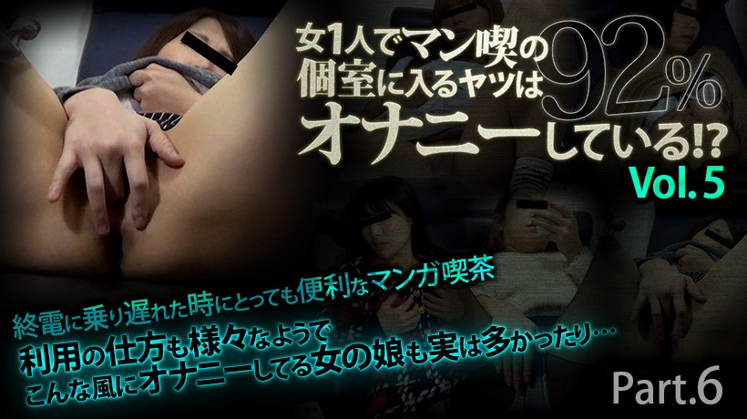 XXX-AV 23498 The girl who enters a private room of the mans cafe with one woman is 92% masturbation Vol.5 Part 6
