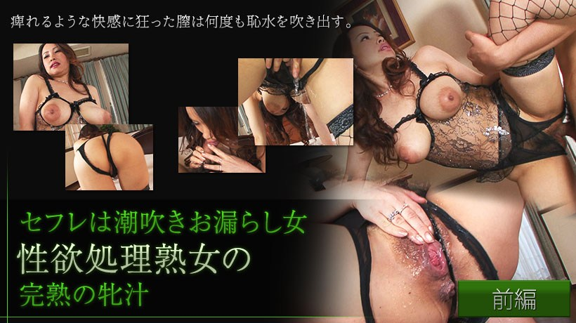 XXX-AV 24045 Ayako Fujimori Saffle is female juice woman sexual desire processing Mature ripe leaked your Squirting prequel
