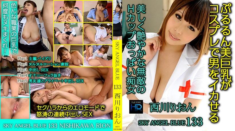 XXX-AV 24076 Nishikawa Rion Sky Angel Blue 133 NISHIKAWA RION Part1