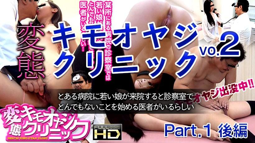 XXX-AV 24136 Hentai Kimoyaji Clinic 4 Part 2