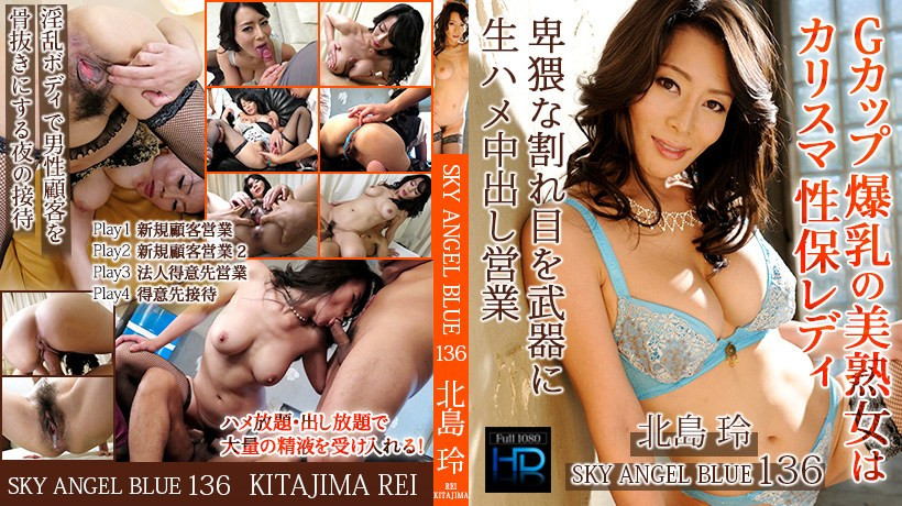 XXX-AV 24160 Aoi Kitajima Sky Blessed messenger Blue Vol.136 Part3