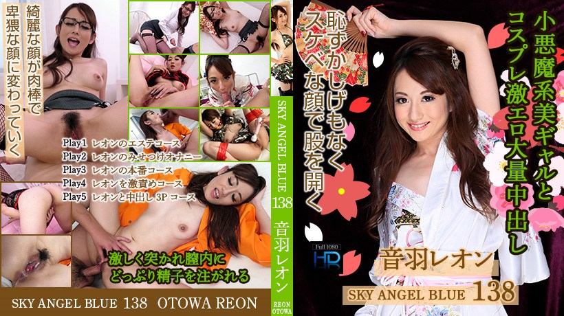 XXX-AV 24206 Otowa Reon Sky Angel Blue Vol.138 Otowa Leon Part2.