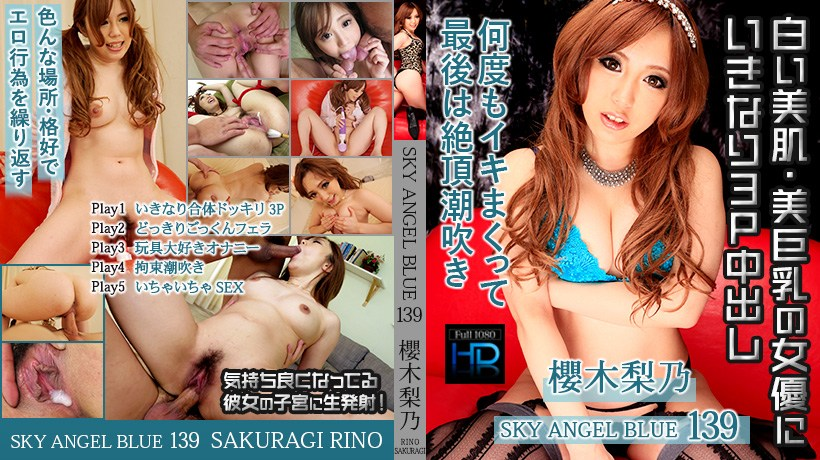 XXX-AV 24209 Sky Angel Blue Vol.139 Rino Yuzuki Part1