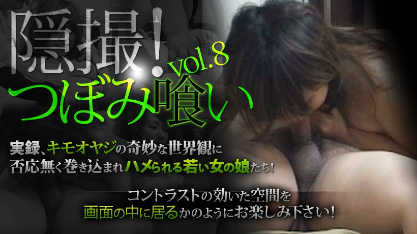 XXX-AV 24249 Hidden Camera! Bud Eating Vol.8 part3