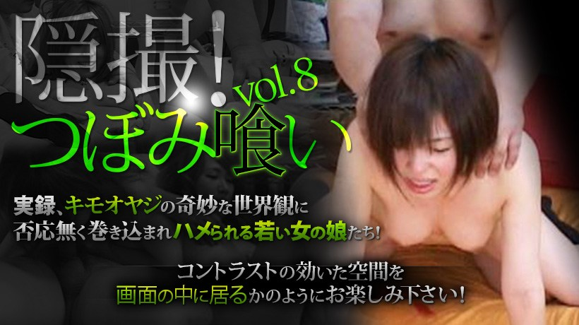 XXX-AV 24251 Amateur Girl Hidden Camera! Bud Eating Vol.8 part5