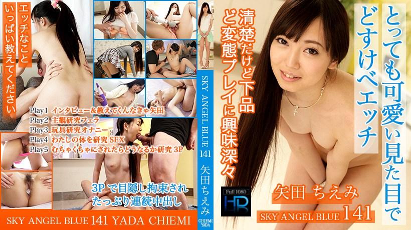 XXX-AV 24260 yadachiemi Sky Angel Blue Vol.141: Chiemi Yada. Part1