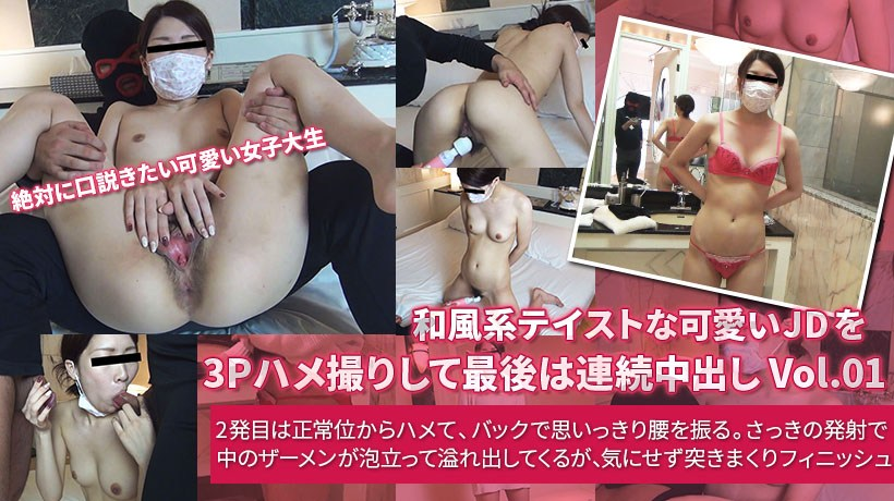 XXX-AV 24279 Japanese-style taste cute JD 3P Gonzo and finally continuous shot Vol.01