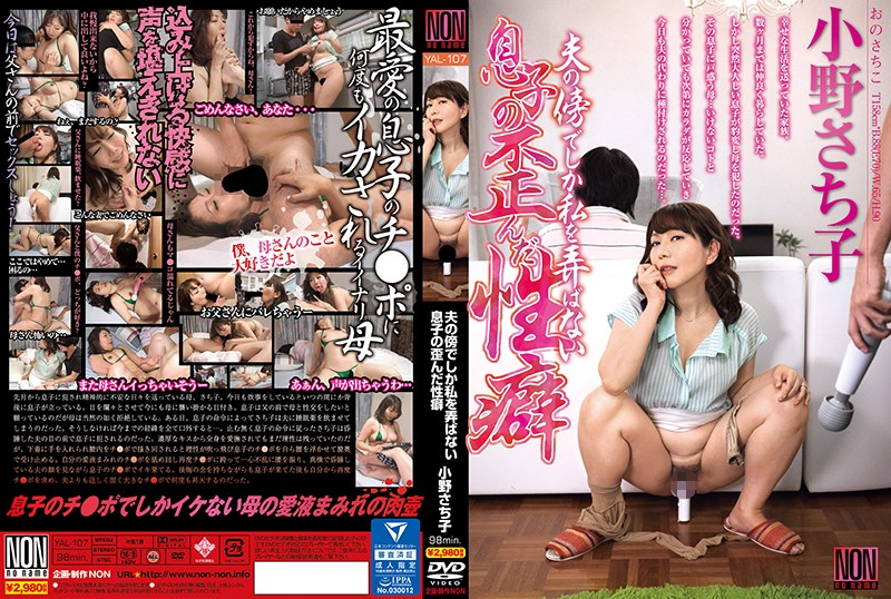 YAL-107 My Son's Distorted Idiosyncrasy That Does Not Mock Me Only At My Husband Sachiko Ono