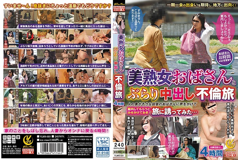 YLWN-051 4 Hours Of Misrepresentation Clubbing With A Mature Lady Aunt