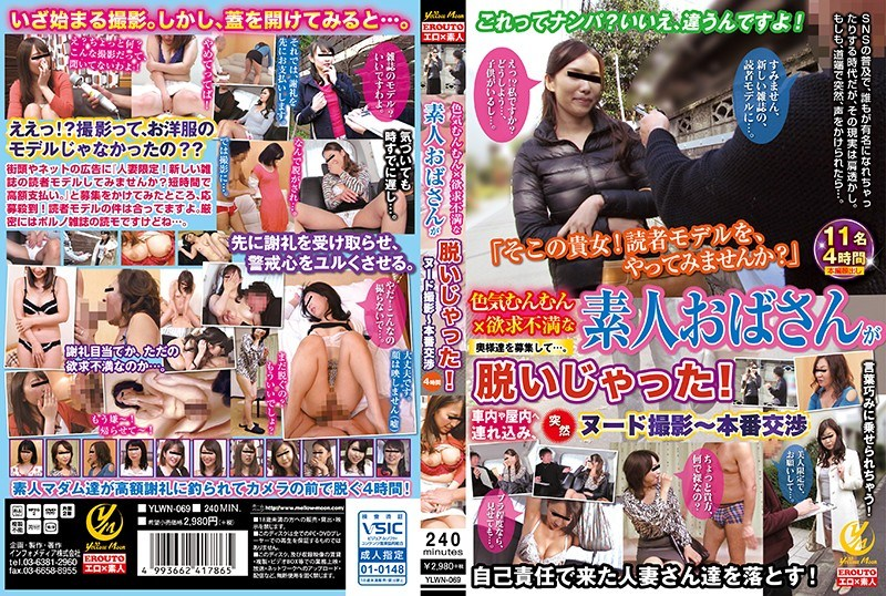 YLWN-069 Amorous Mum X Frustrated Amateur Aunt Has Taken Off!Nude Shooting ~ 4 Hours Of Talk