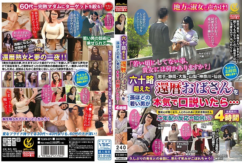 YLWN-071 If A Young Man Like A Grandson Seriously Swears A 60-year-old 60-year-old Sixty-year-old Aunt … 4 Hours
