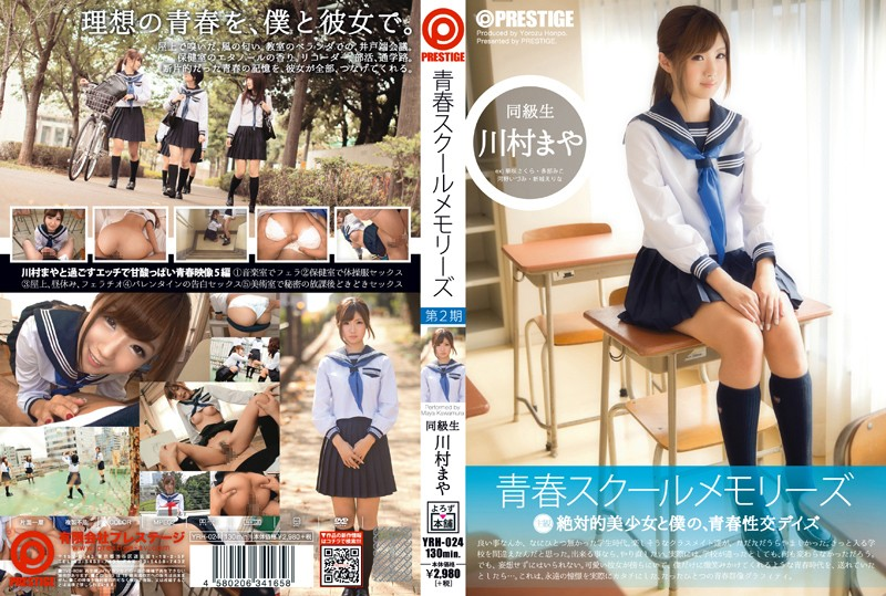 YRH-024 Phase 2 Kawamura Maya Youth School Memories