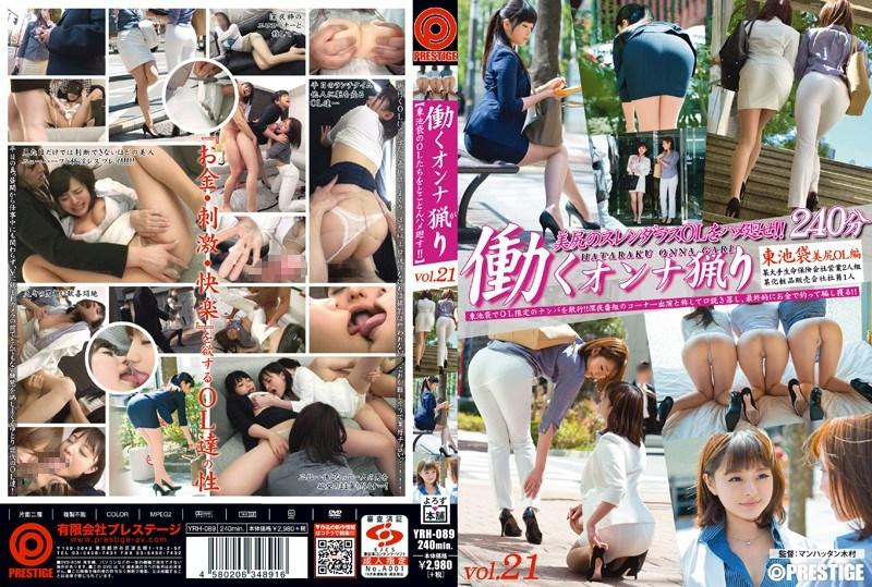 YRH-089 Work Woman Ryori Vol.21