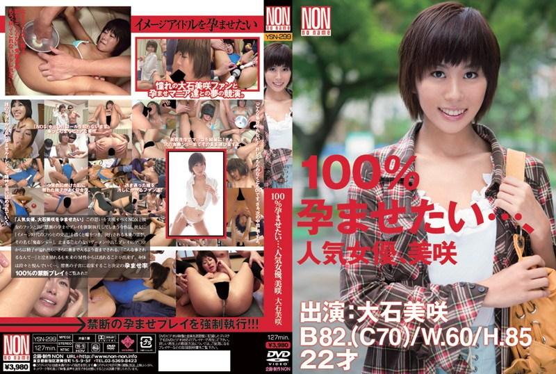 YSN-299 Popular Actress, You Want ... 100% Conceived, Oishi Misaki Misaki