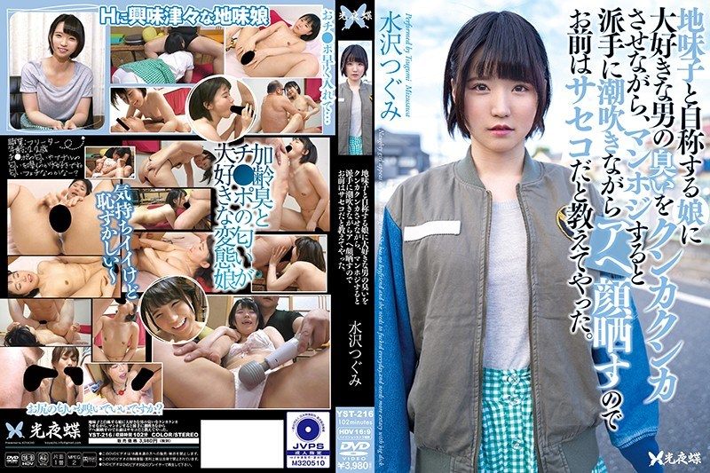 YST-216 While Telling My Daughter Who Is A Sober Child, The Odor Of A Man Who Loves It Is Licking, And When She Gets A Manhoji, She Flashes Her Face And Squirts Her Face So She Tells Her That She Is Saseko. Tsugumi Mizusawa