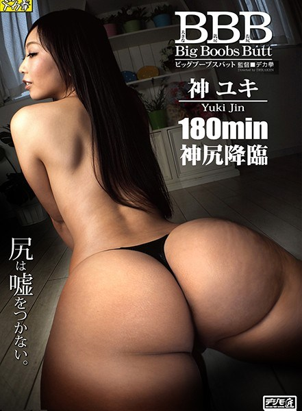 ZBBB-004 BBB Big Boobs And Butt Yuki Jin